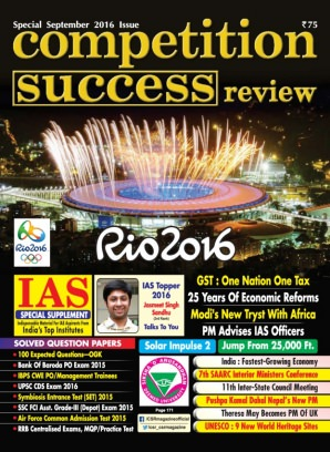 competition success review in hindi